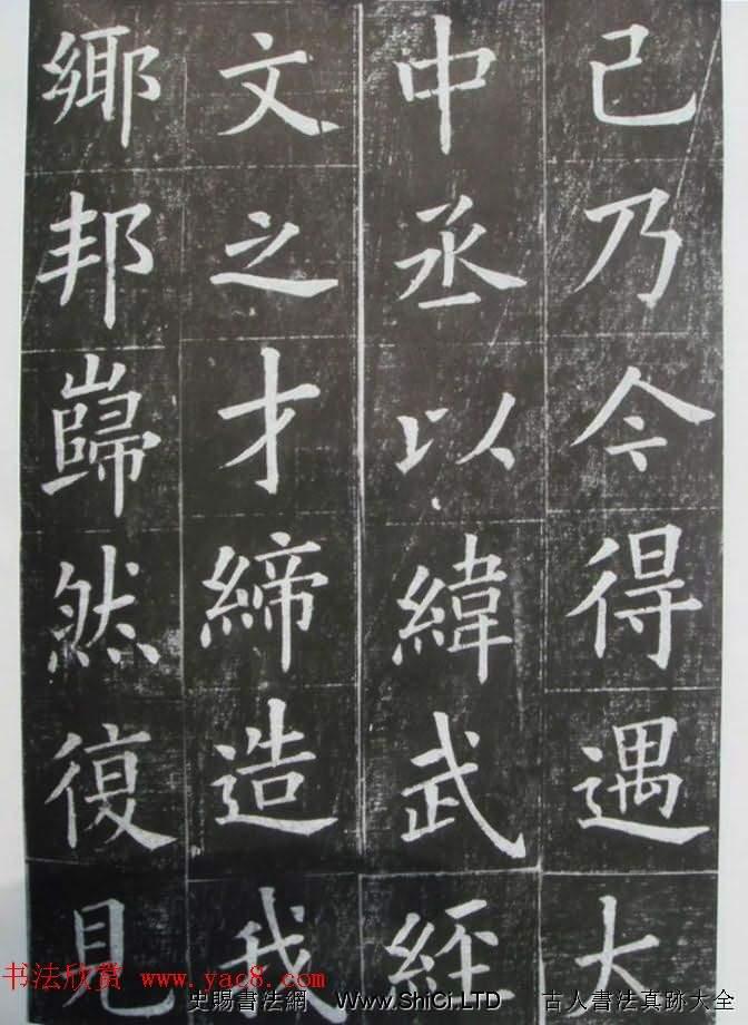夏獻征楷書拓片《重建滕王閣記》