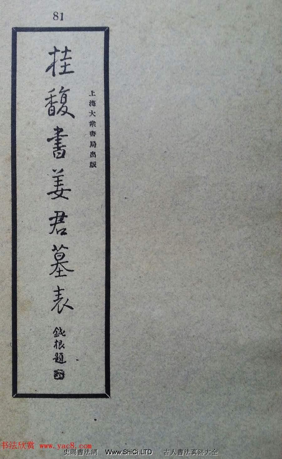 隸書拓本真跡欣賞《桂馥書姜君墓表》(共15張圖片)