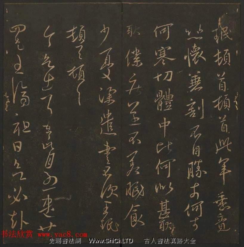 吳之驥鐫刻《玉煙堂法帖》第七冊