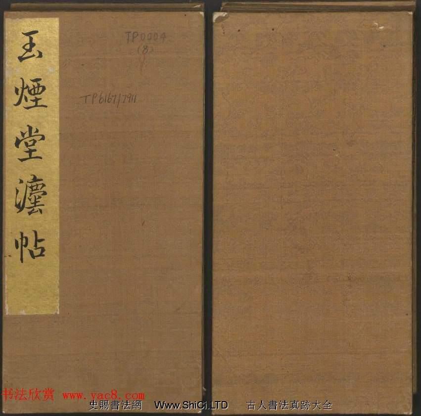 陳瓛撰《玉煙堂法帖》第八冊楷書瘞鶴銘(共44張圖片)