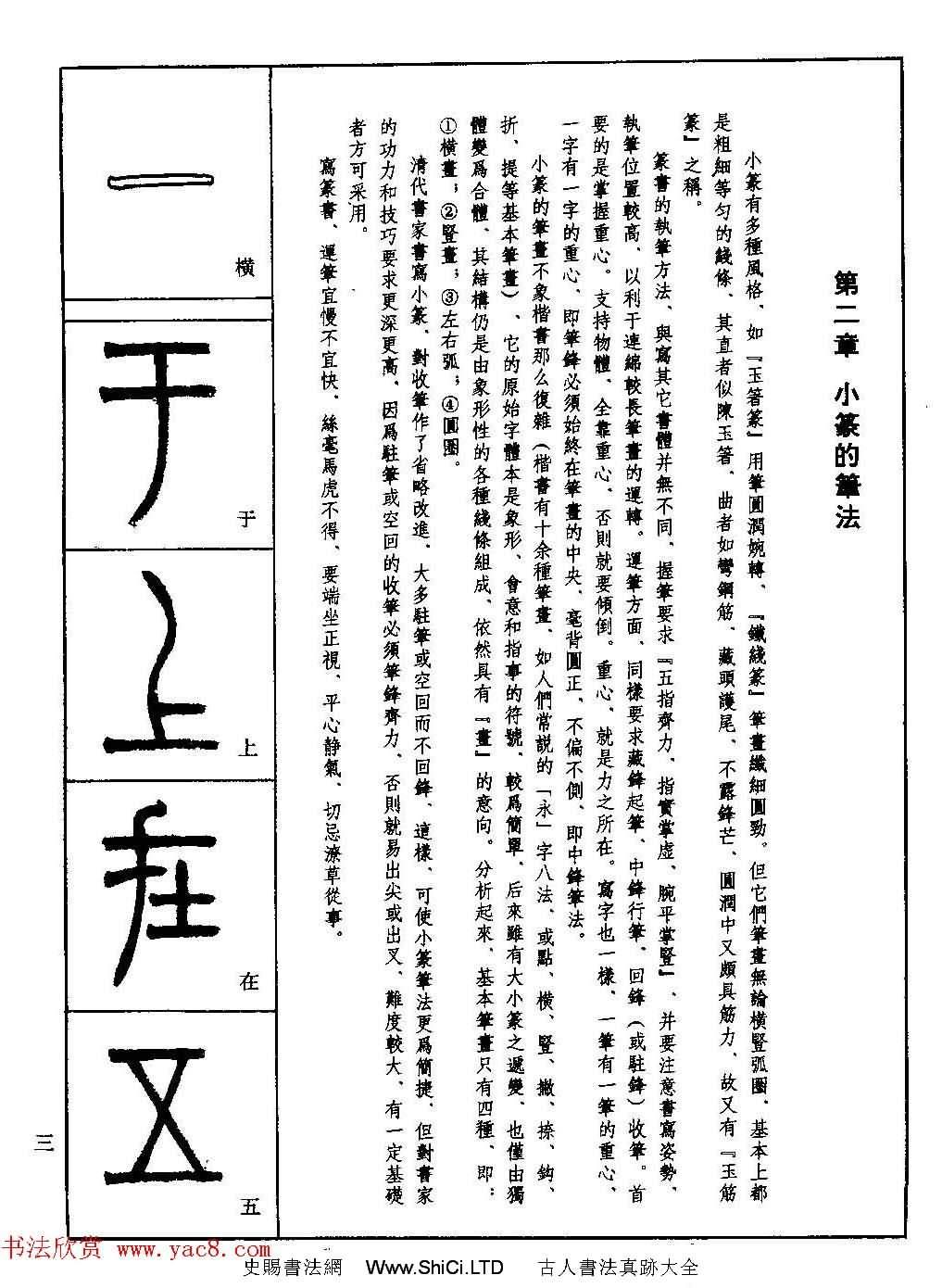 書法技法叢書《小篆基礎入門》