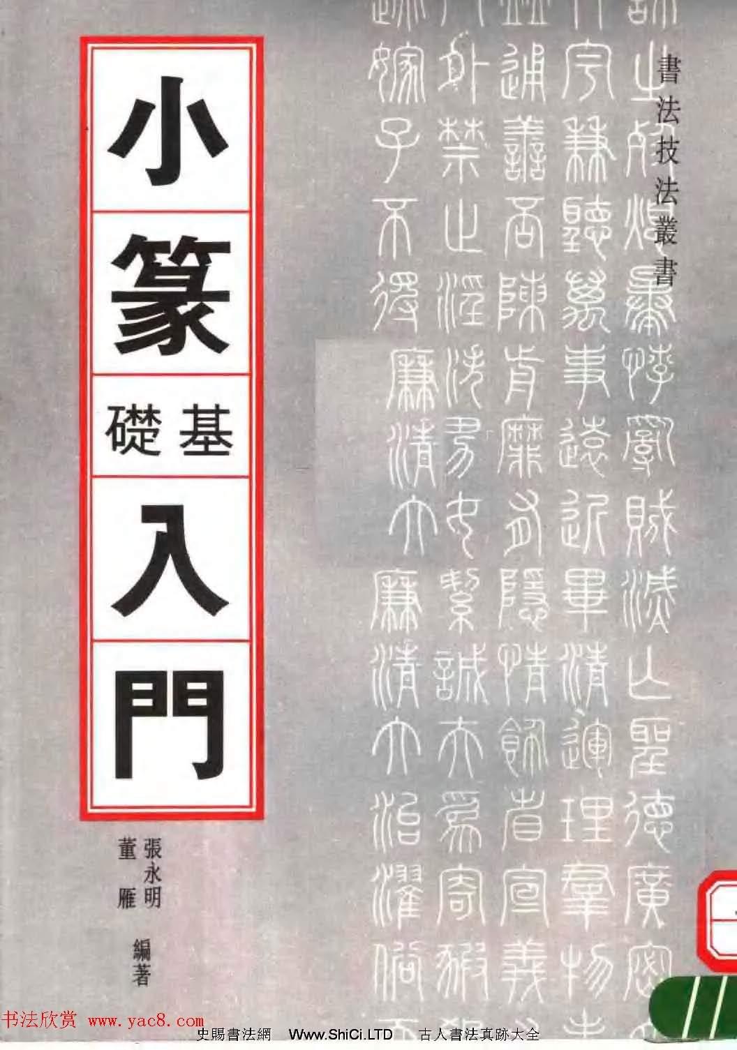 書法技法叢書字帖《小篆基礎入門》(共74張圖片)