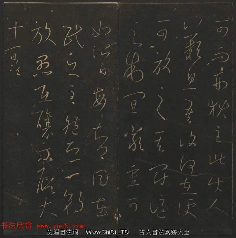 陳瓛撰《玉煙堂法帖》第九冊王羲之專輯