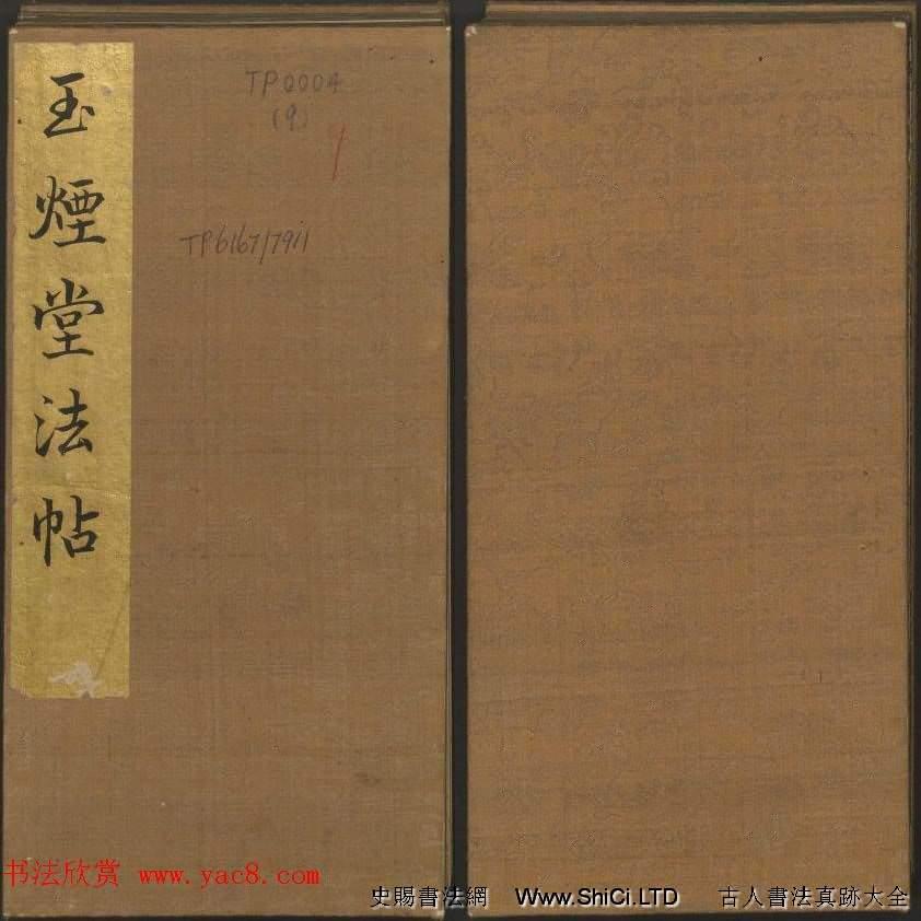 陳瓛撰《玉煙堂法帖》第九冊王羲之專輯(共42張圖片)