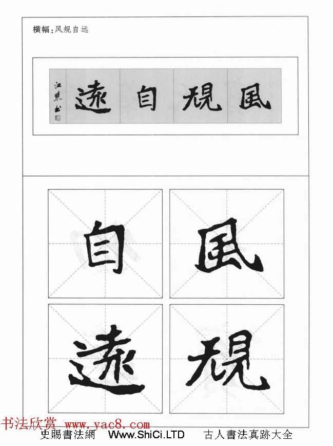 魏楷字帖《崔敬邕墓誌集字版》(共91張圖片)