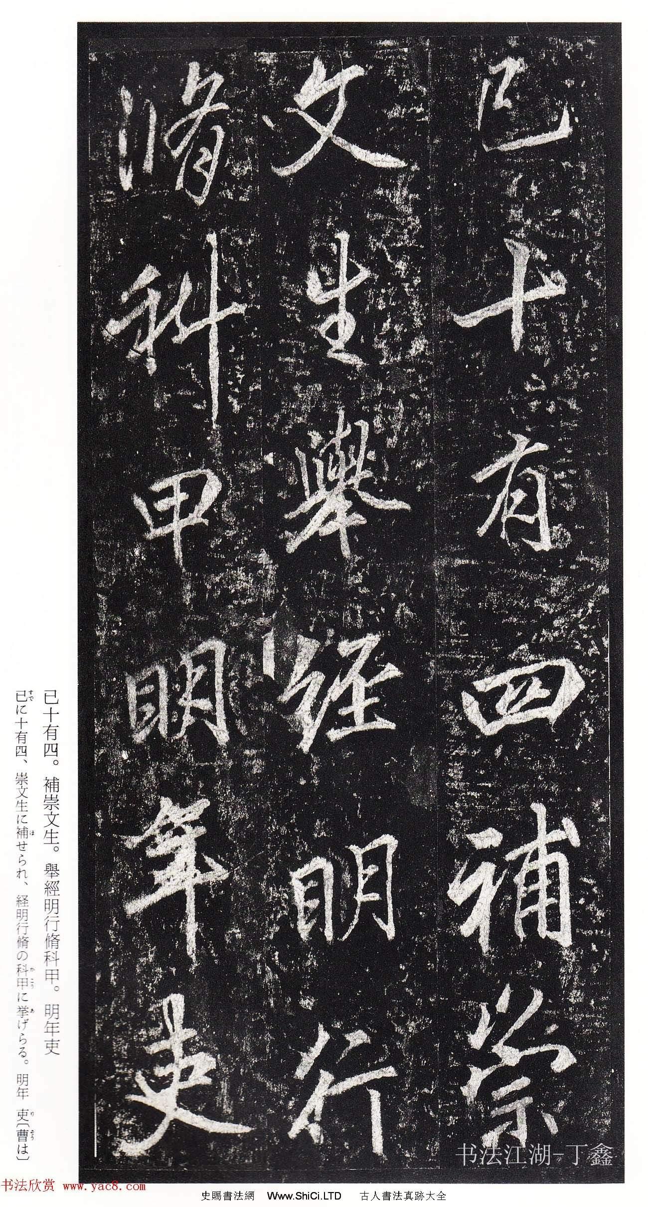唐李邕書法欣賞《李思訓碑》二玄社高清版