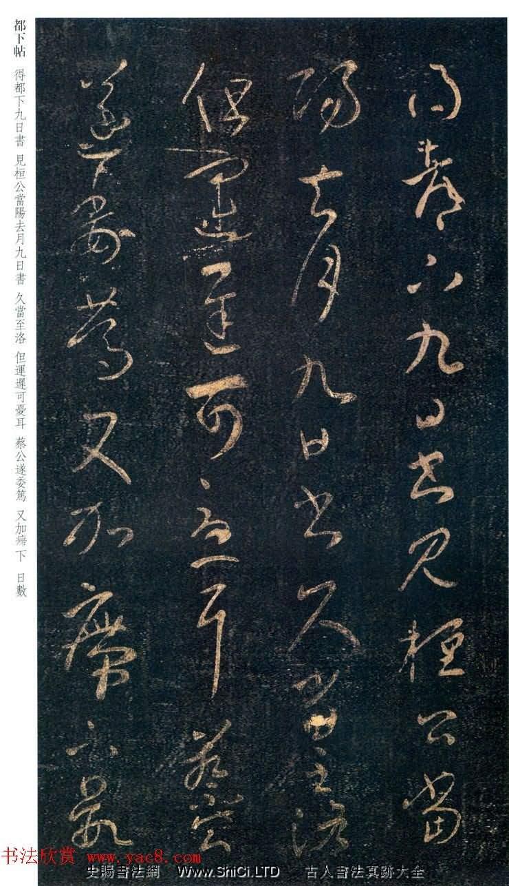 王羲之草書作品欣賞《都下帖》三種