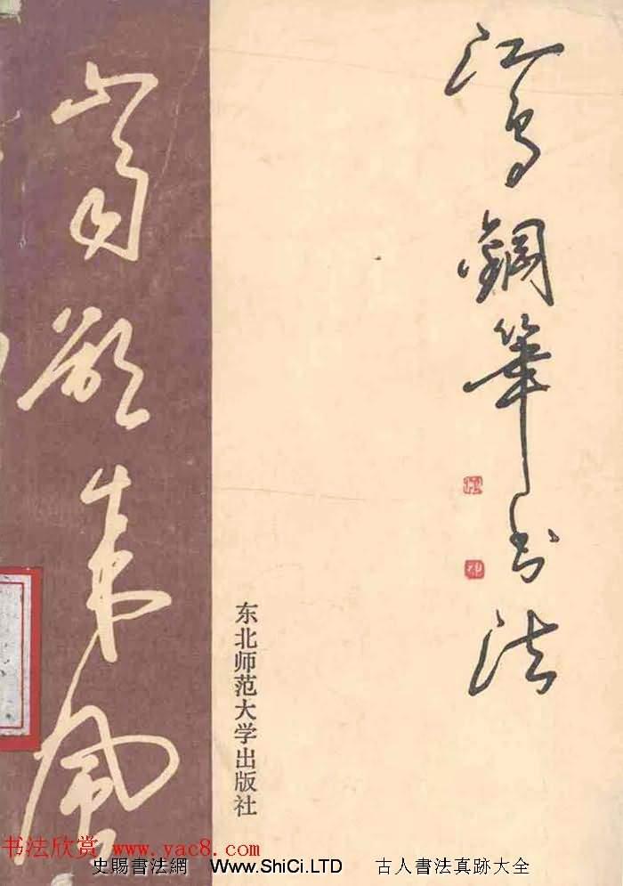 沈鴻根硬筆書法字帖《江鳥鋼筆書法》(共19張圖片)