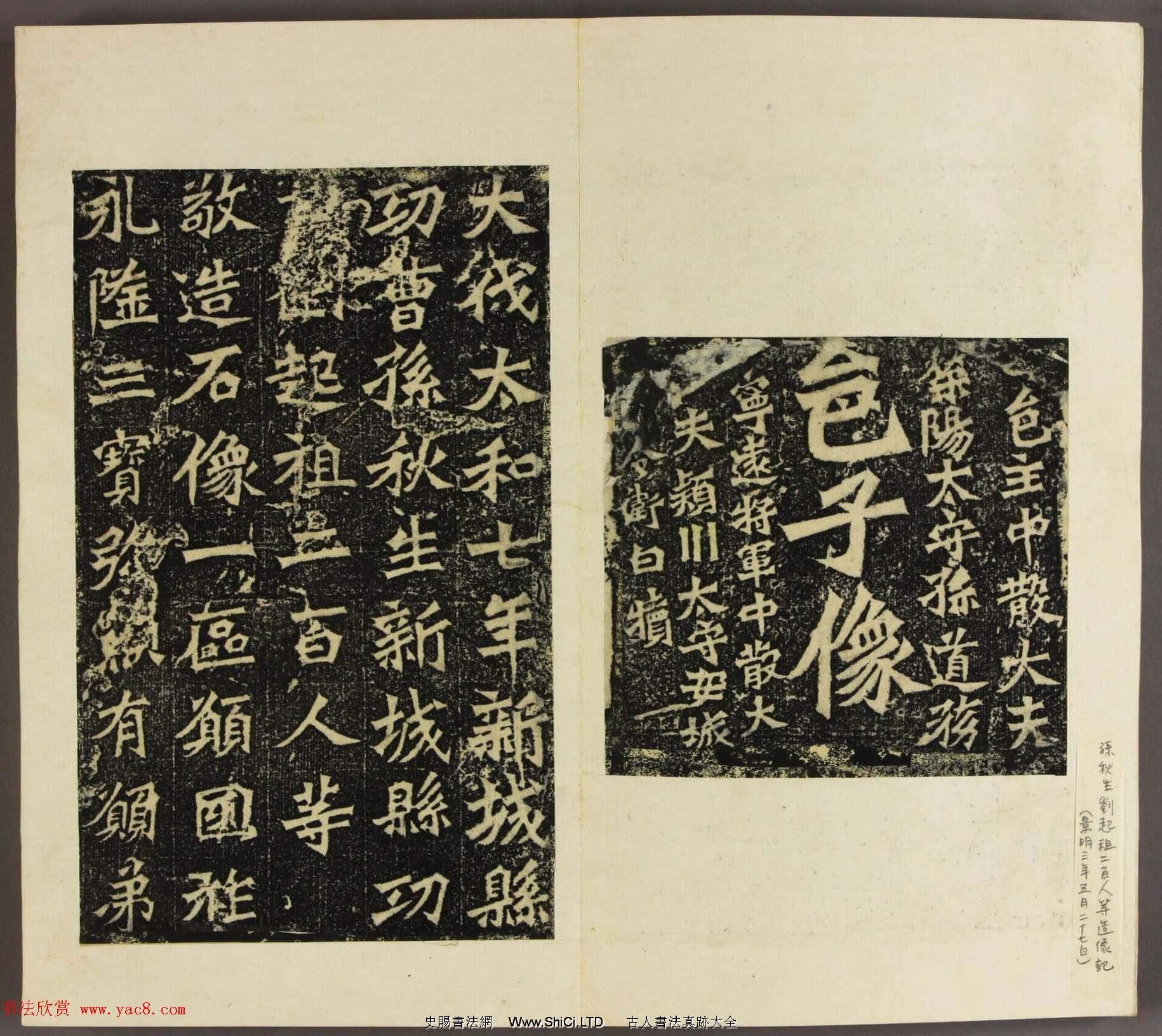 北魏碑刻書法欣賞《龍門造像銘》拓本