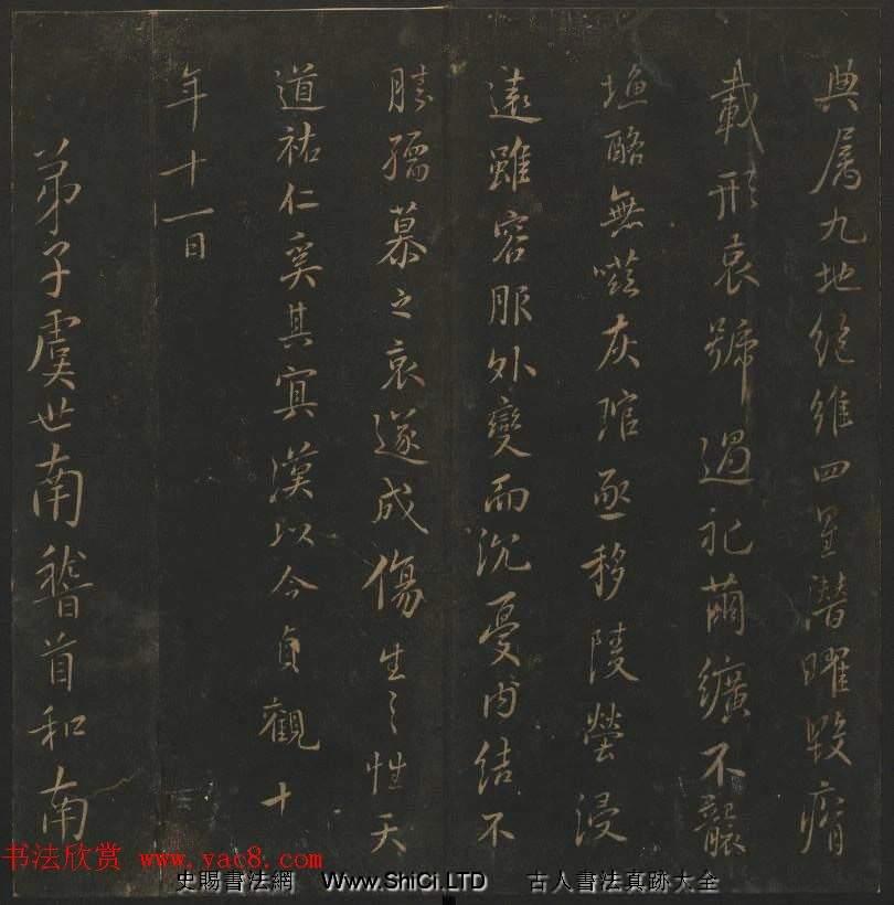 明代陳瓛撰《玉煙堂法帖》第十五冊唐法書