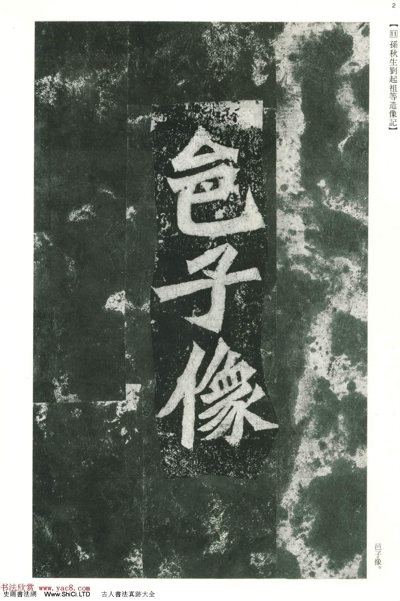 魏碑書法精品《龍門二十品》下冊二玄社版