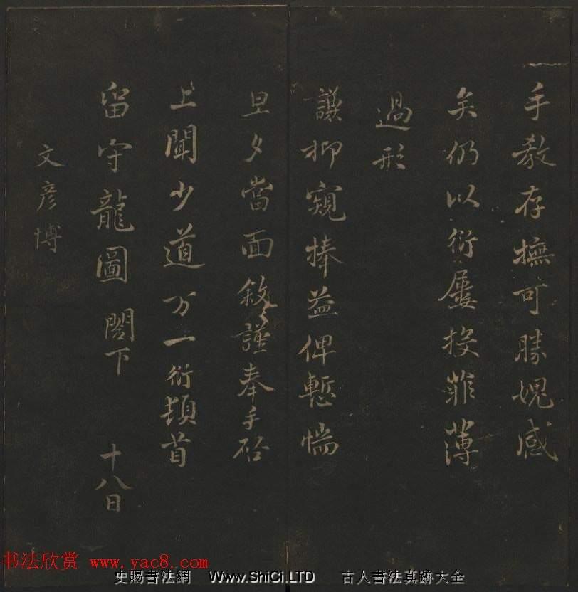 明代刻帖《玉煙堂法帖》第十六冊宋元法書