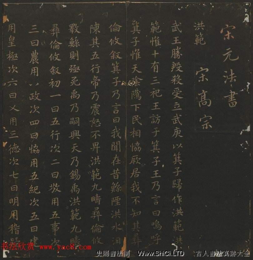 明代刻帖《玉煙堂法帖》第十六冊宋元法書(共48張圖片)