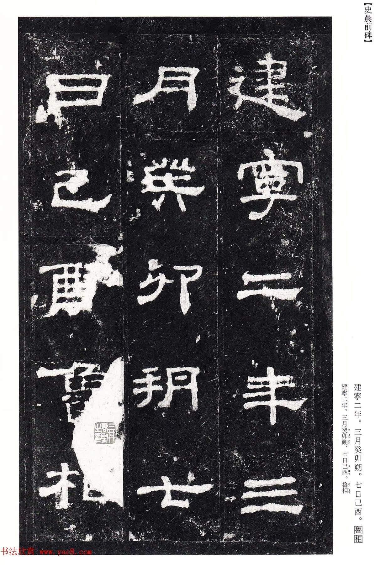 東漢隸書名碑《史晨前碑》日本二玄社高清版(共36張圖片)
