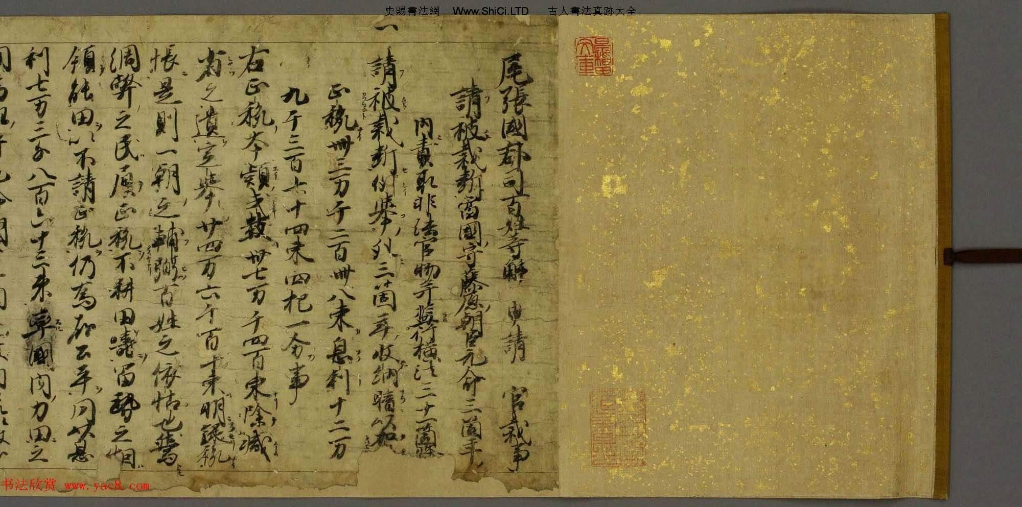 日本書法手卷字帖《尾張國郡司百姓等解》(共18張圖片)