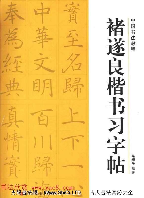 中國書法教程《褚遂良楷書習字帖》(共73張圖片)