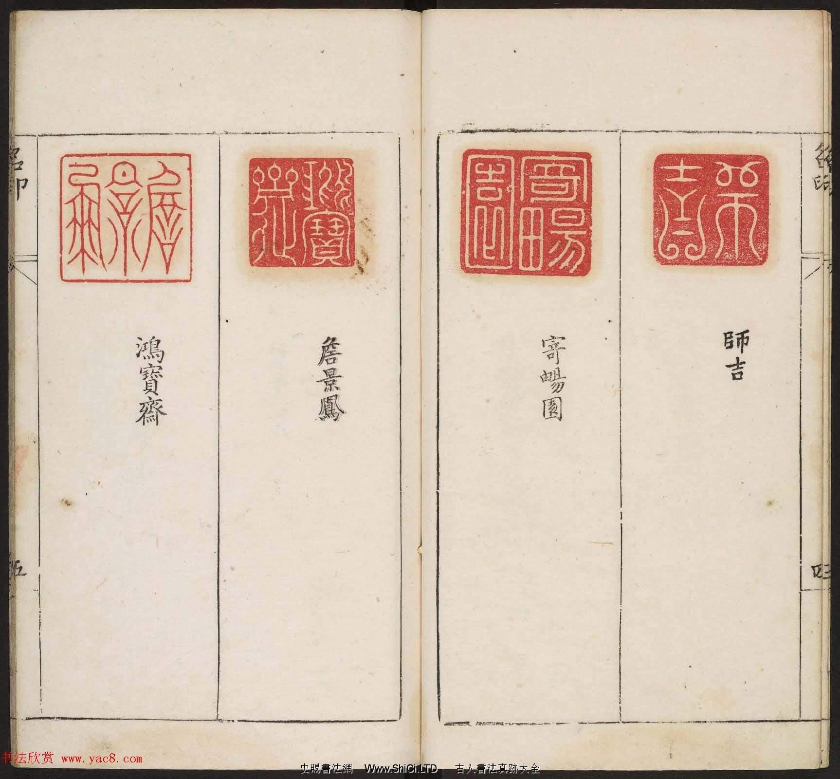 明代篆刻作品欣賞《古今印則》四卷合輯
