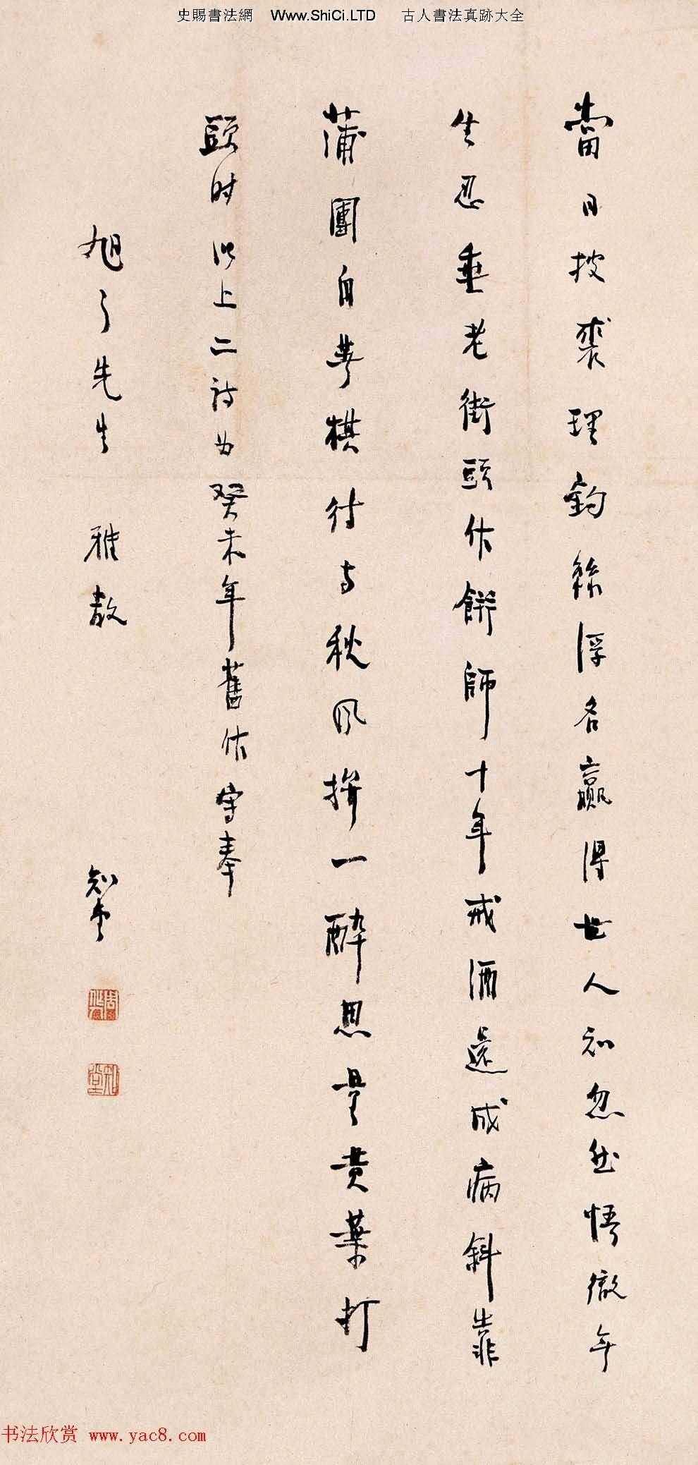 魯迅之弟周作人書法墨跡欣賞