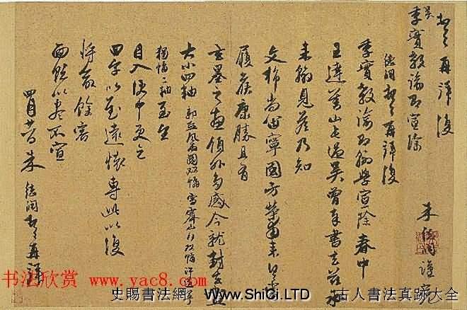 朱德潤行書墨跡《致吳季實教諭尺牘》(共3張圖片)