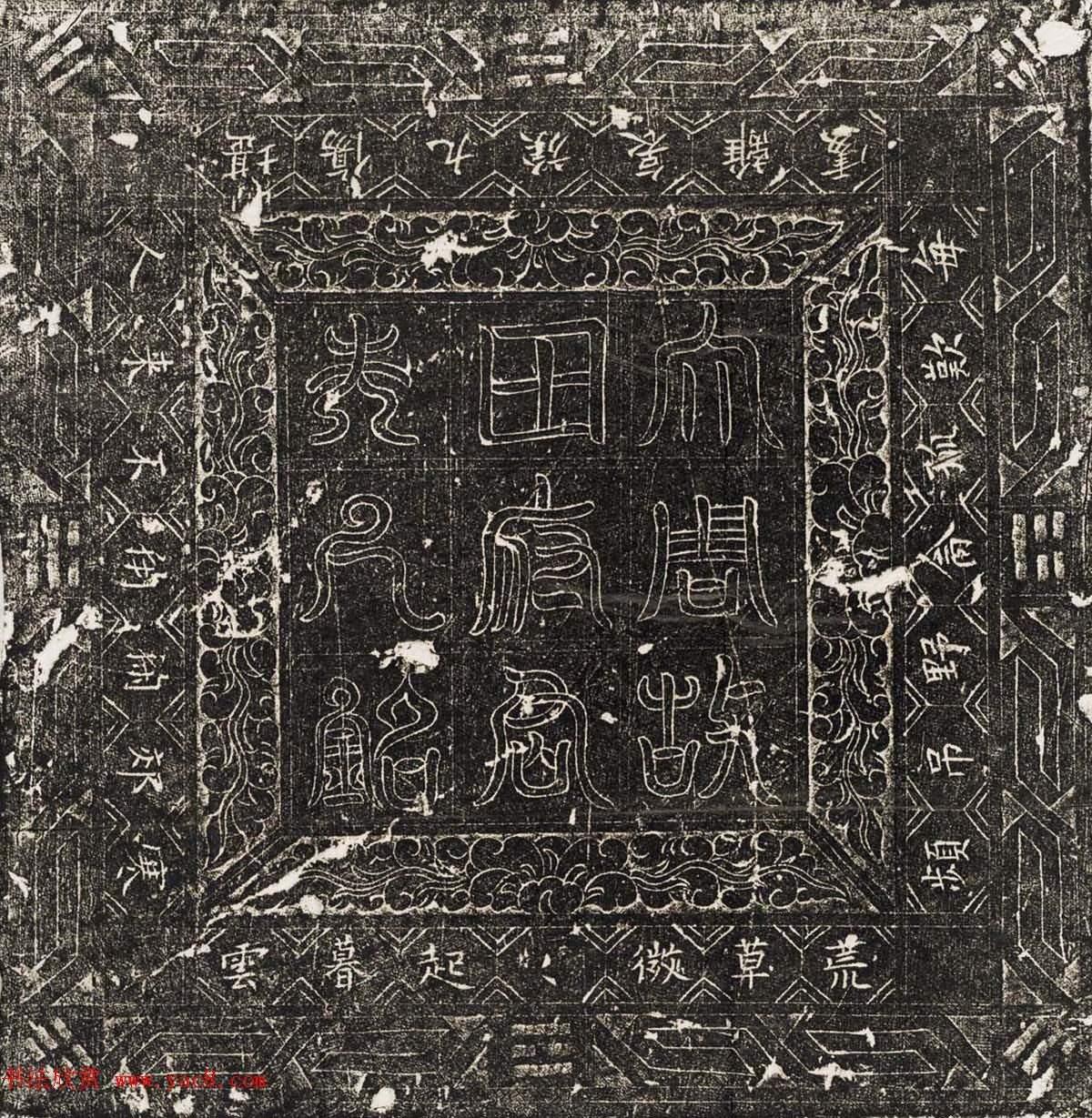 北周行書石刻真跡欣賞《田仁訓及妻王氏墓誌並蓋》(共4張圖片)