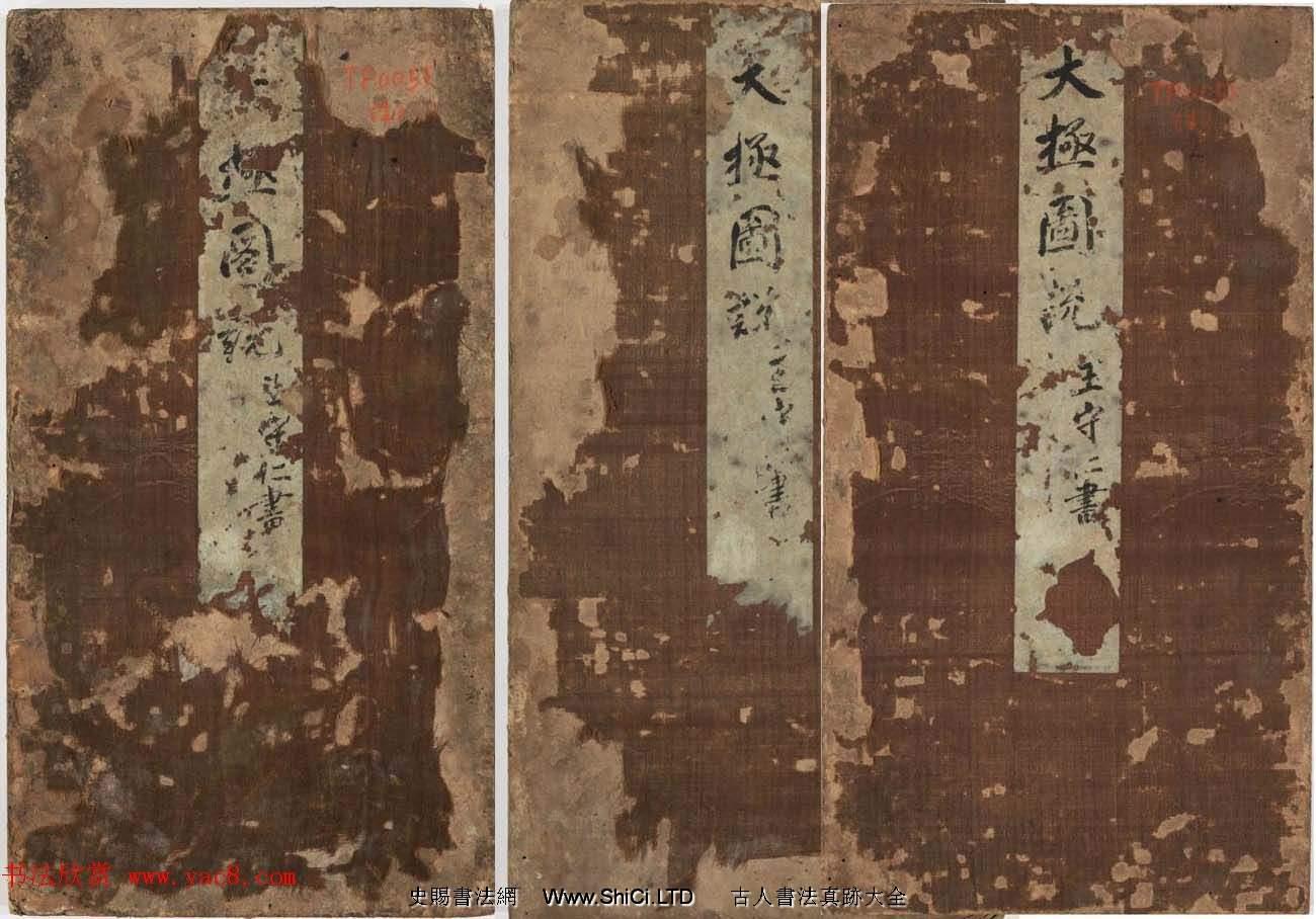 王守仁行楷書法真跡欣賞《太極圖說》3冊合集(共73張圖片)