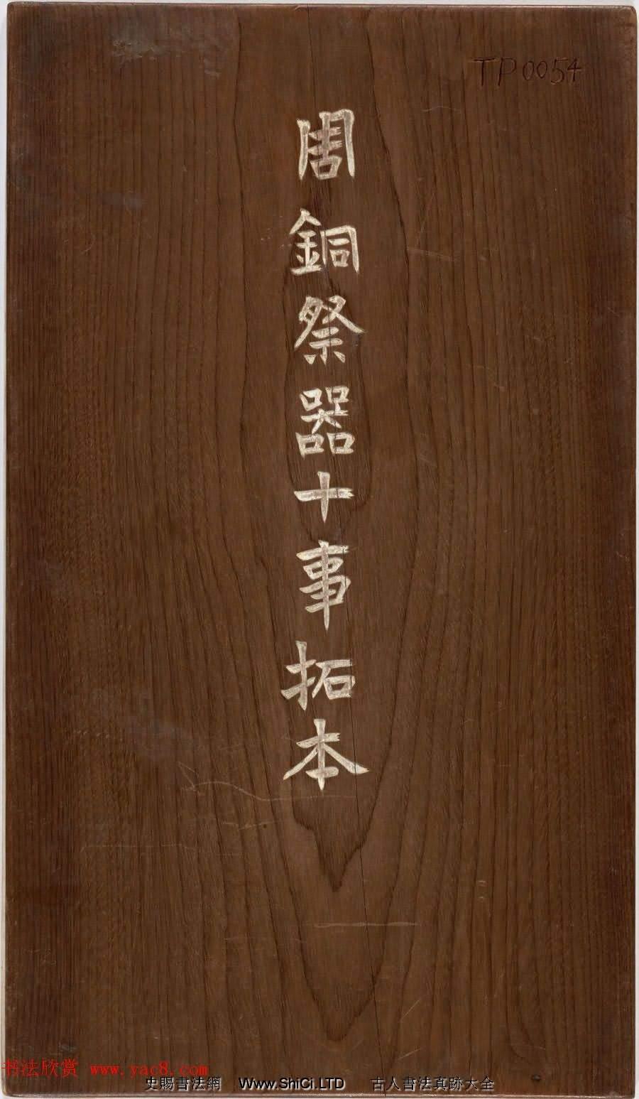銅器全型拓真跡欣賞《周銅祭器十事拓本》(共13張圖片)