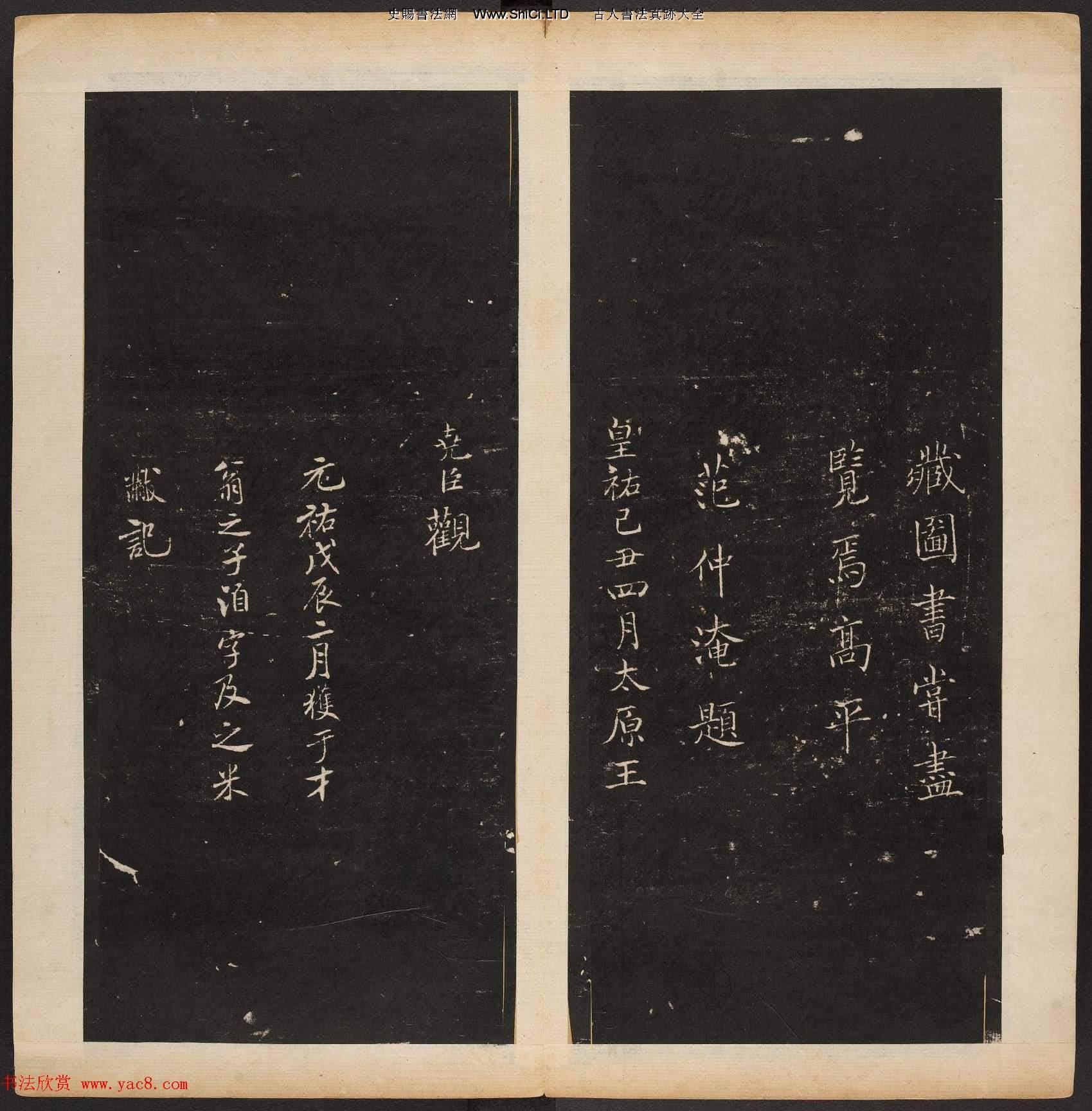 明代陳甫伸輯《渤海藏真帖》第一二冊合輯