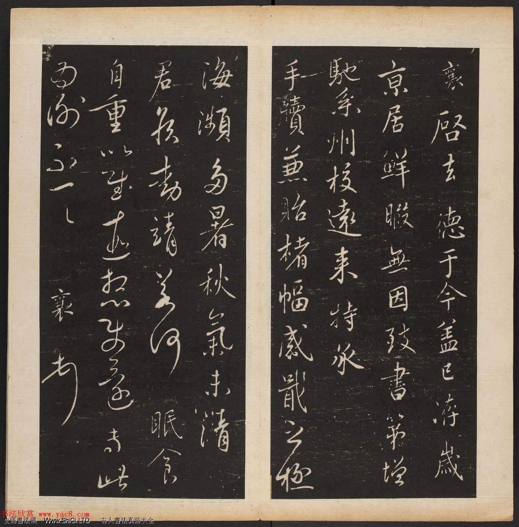 明代章鏞摹勒《渤海藏真帖》第三四冊合輯