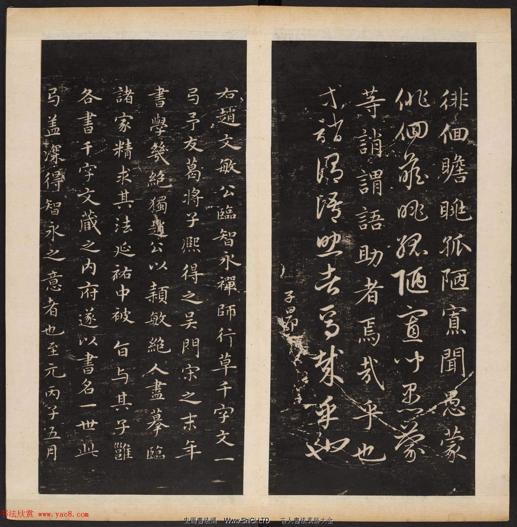趙孟俯書法專集《渤海藏真帖》第七八冊合輯