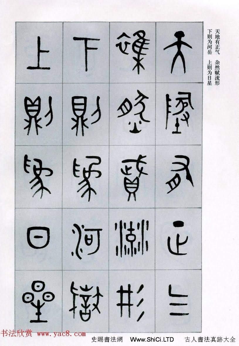 古文字學家商承祚金文書法字帖真跡欣賞《正氣歌》(共15張圖片)