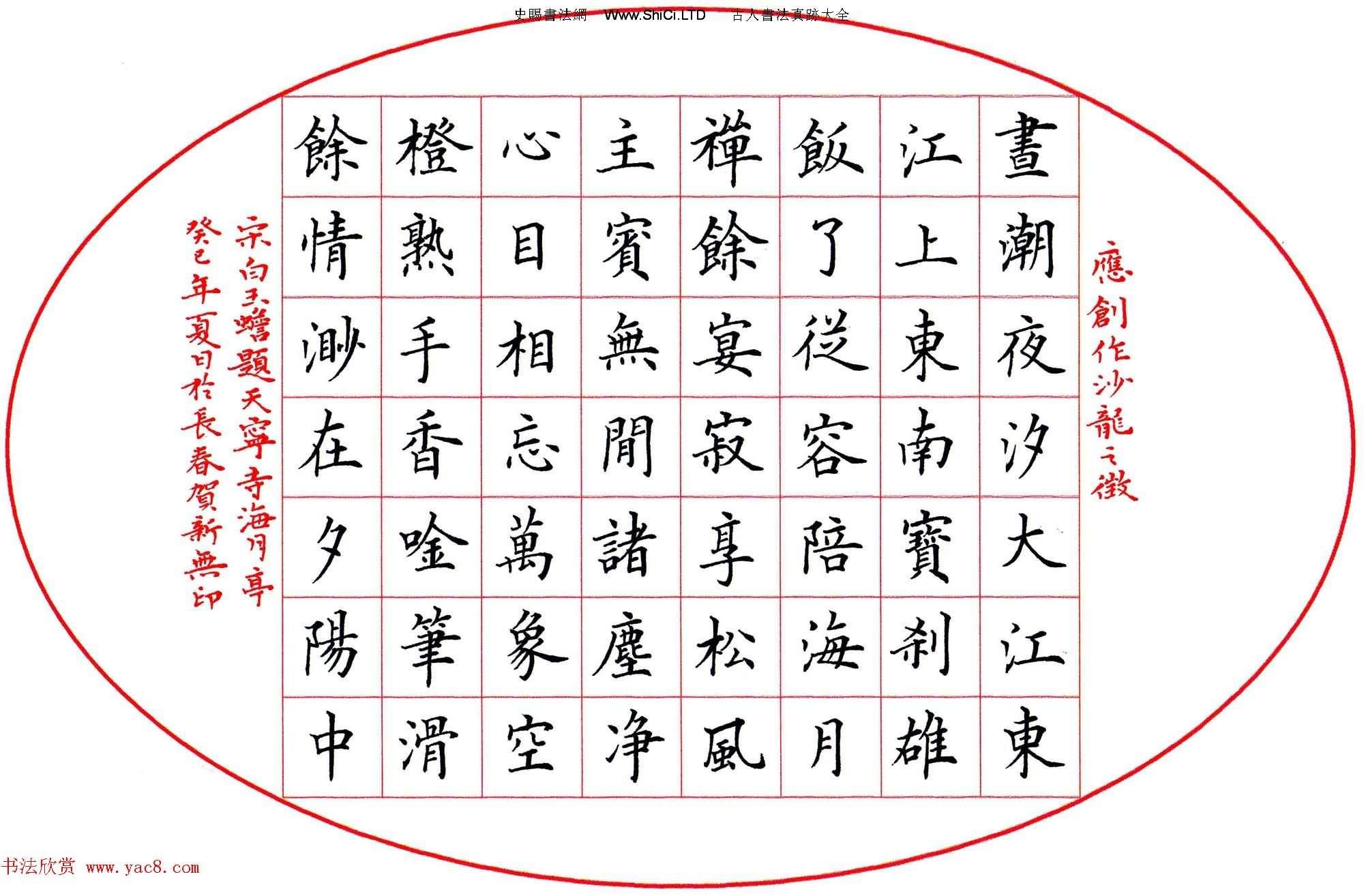 趙賀新歐體硬筆書法作品真跡欣賞(共6張圖片)