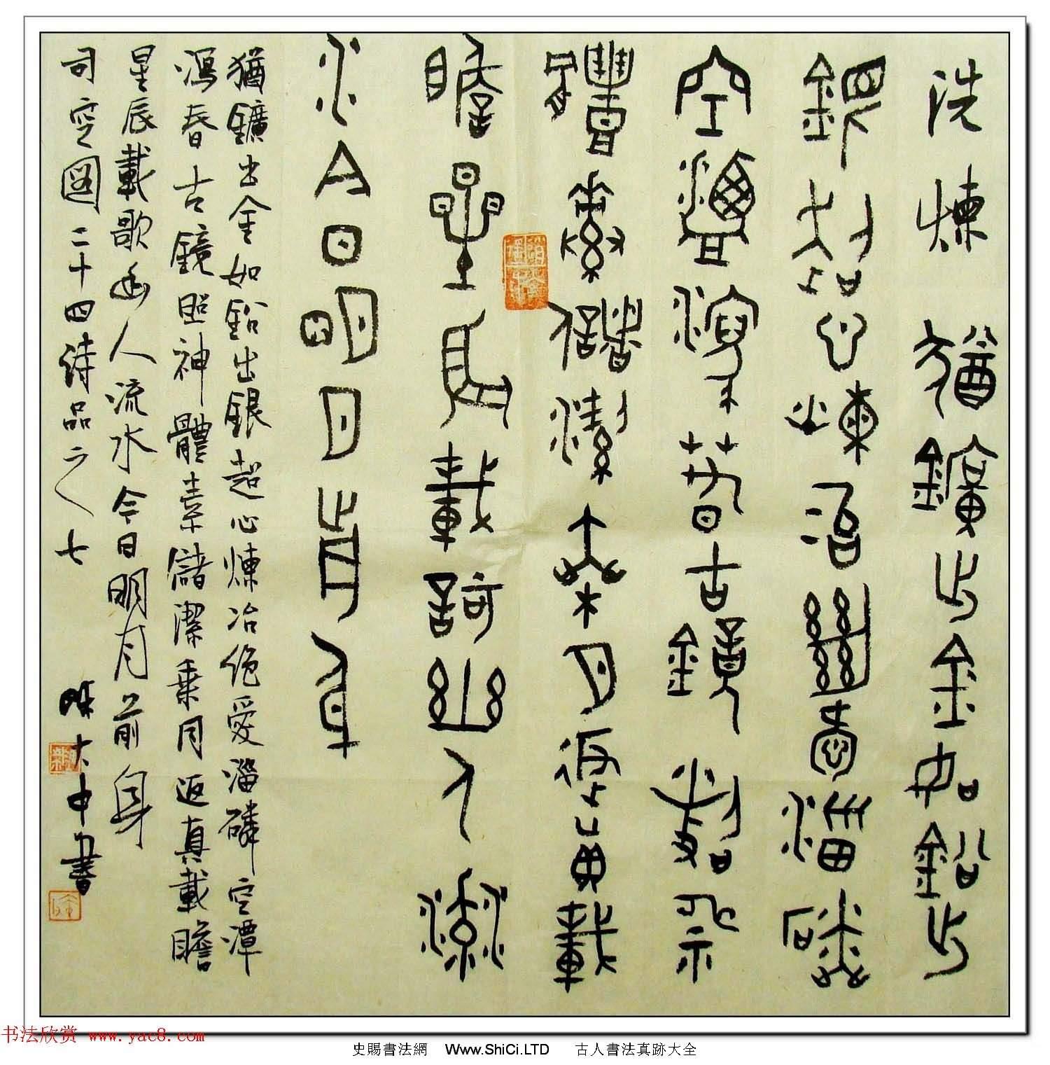 陳大中書法冊頁欣賞《司空圖二十四詩品》