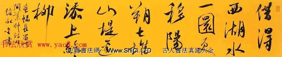 深圳市書法院院長趙永金書法作品真跡(共26張圖片)