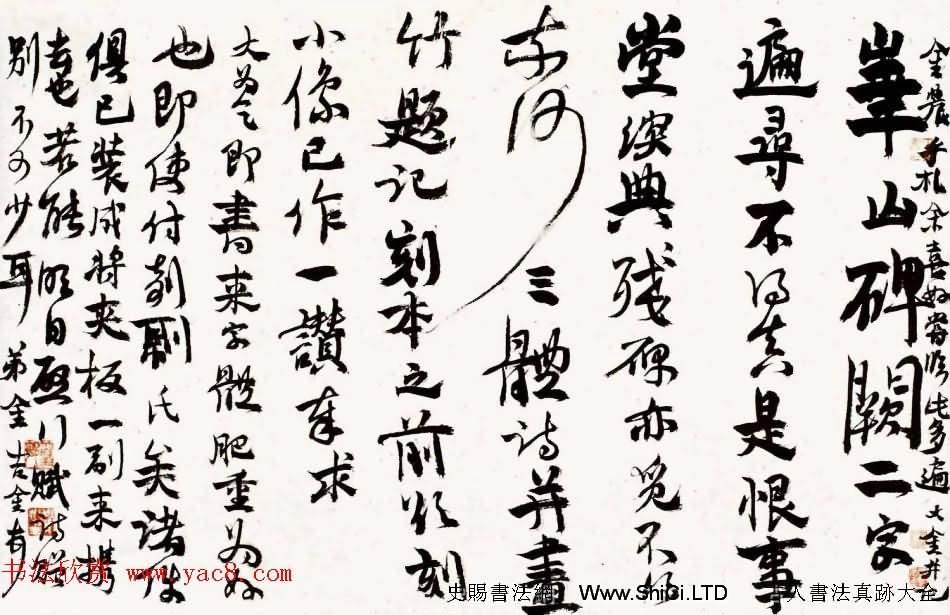 深圳市書法院院長趙永金書法作品