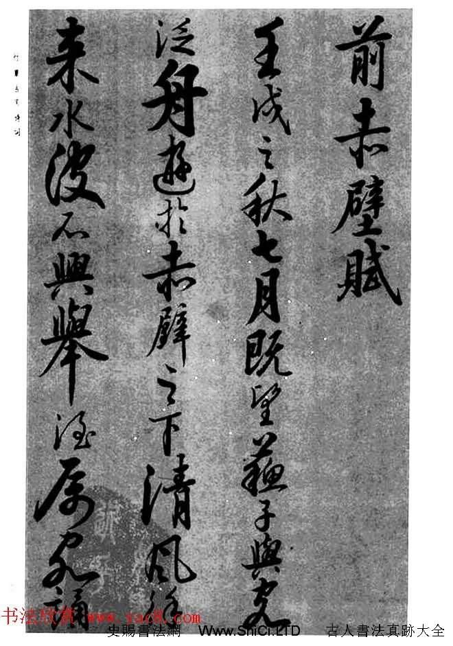 張仲愈66歲行草古文詩詞《前後赤壁賦》(共22張圖片)