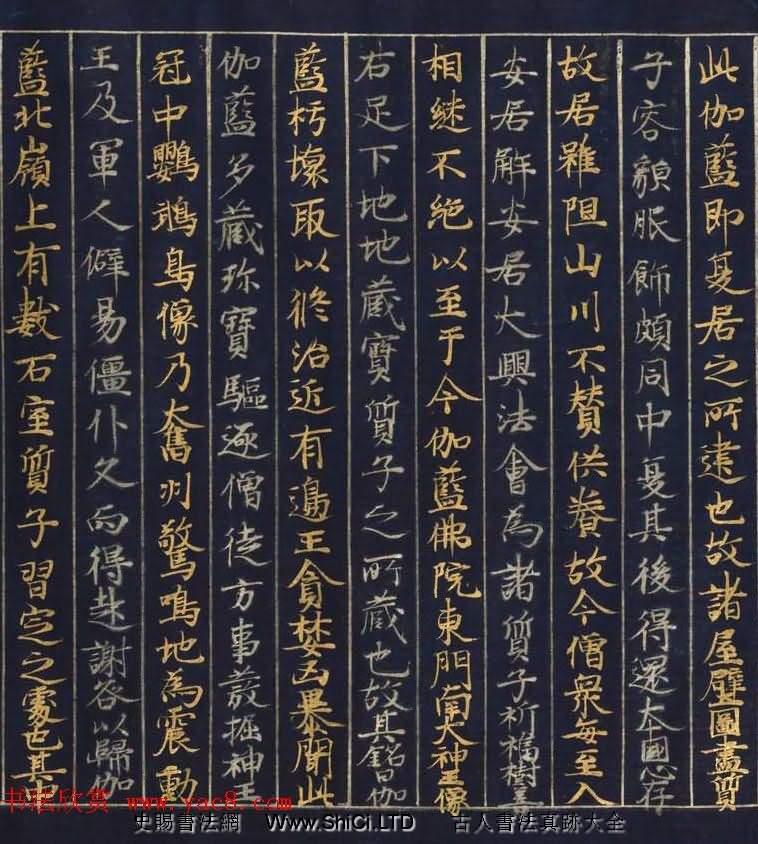 籐原清衡發願遺物《大唐西域記第一卷》東京國立博物館藏