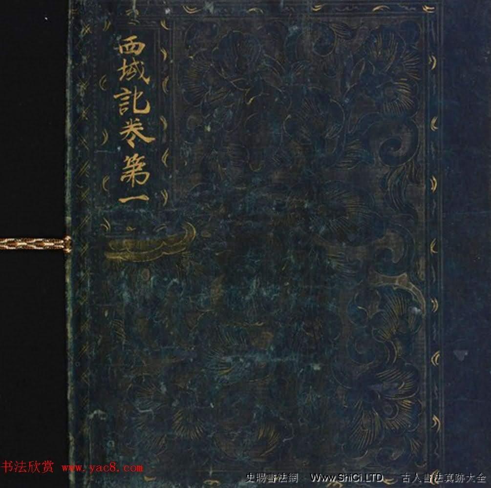 籐原清衡發願遺物《大唐西域記第一卷》東京國立博物館藏(共51張圖片)