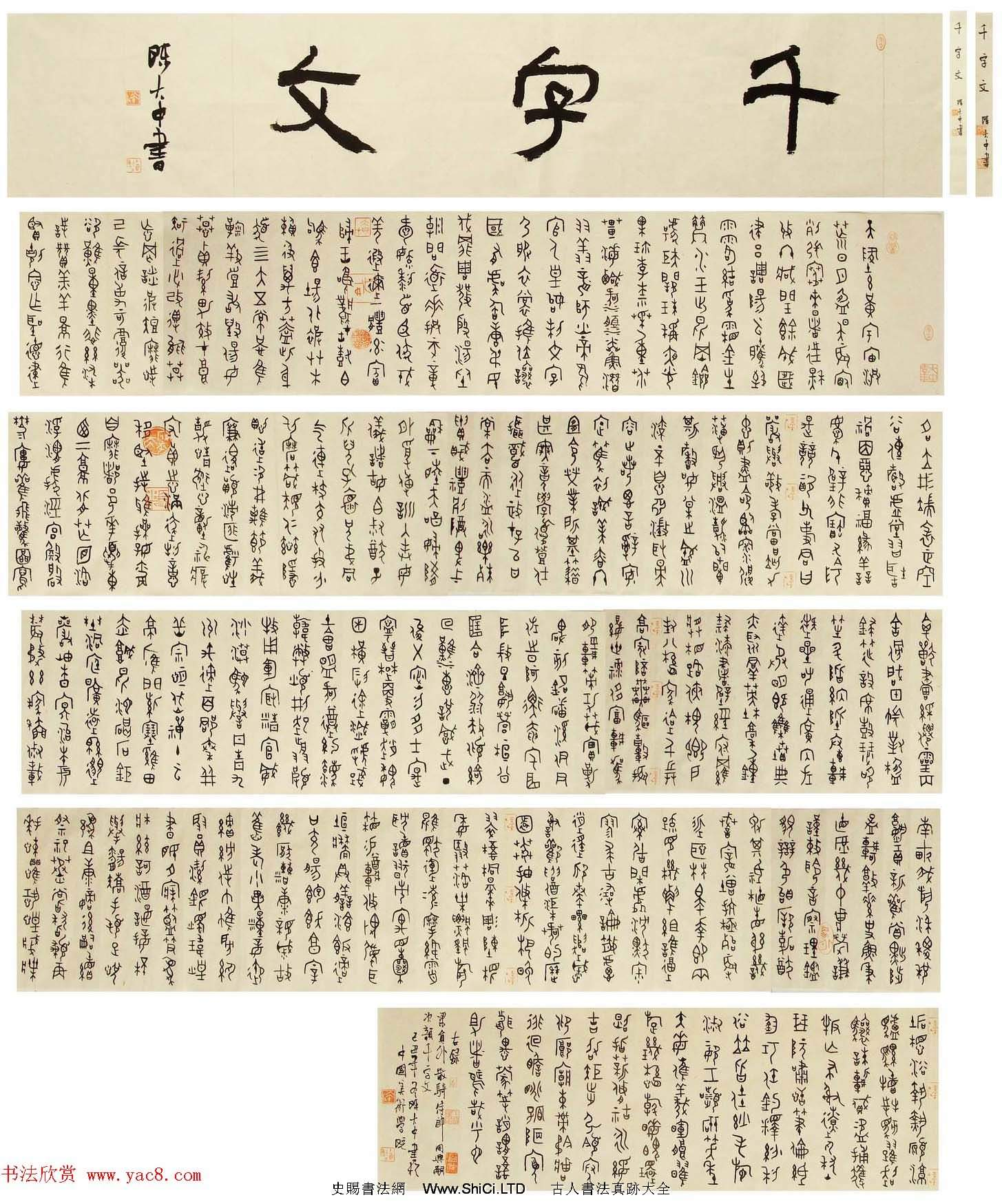 陳大中書法作品真跡欣賞《金文千字文》(共8張圖片)