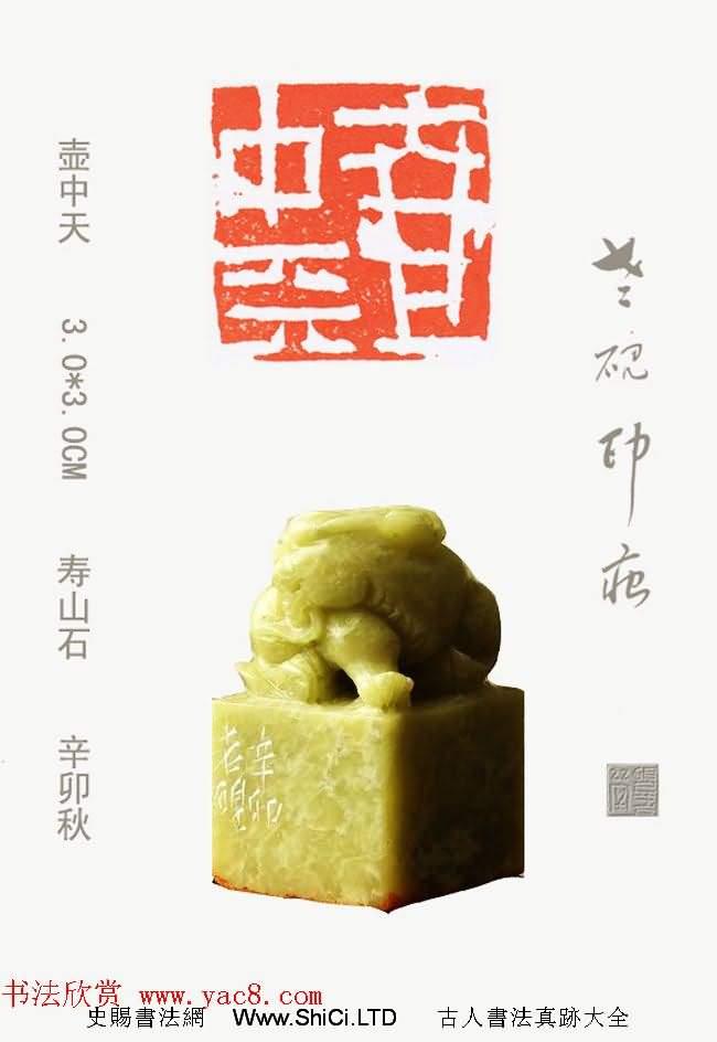 李智野篆刻作品真跡欣賞《老硯印痕》(共74張圖片)