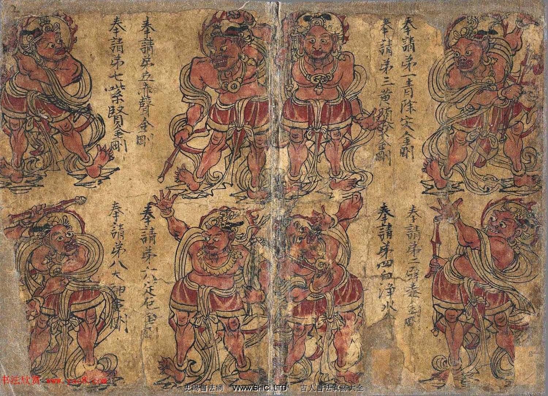 唐朝八旬老翁刺血和墨手寫《金剛經》法國國家圖書館藏(共27張圖片)