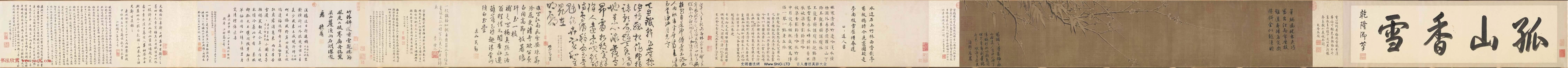 高士奇書法題跋楊無咎字帖《雪梅圖卷》北京故宮博物院藏(共8張圖片)