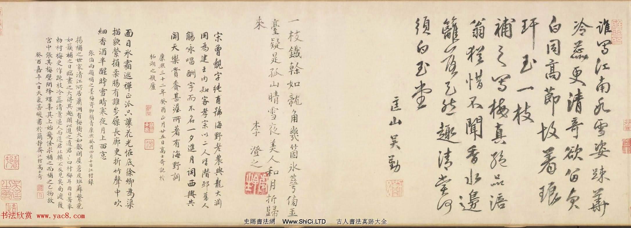 高士奇書法題跋楊無咎《雪梅圖卷》北京故宮博物院藏