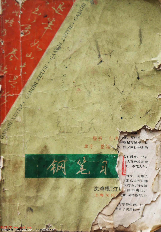 沈鴻根楷書行書草書三體鋼筆習字帖(共49張圖片)