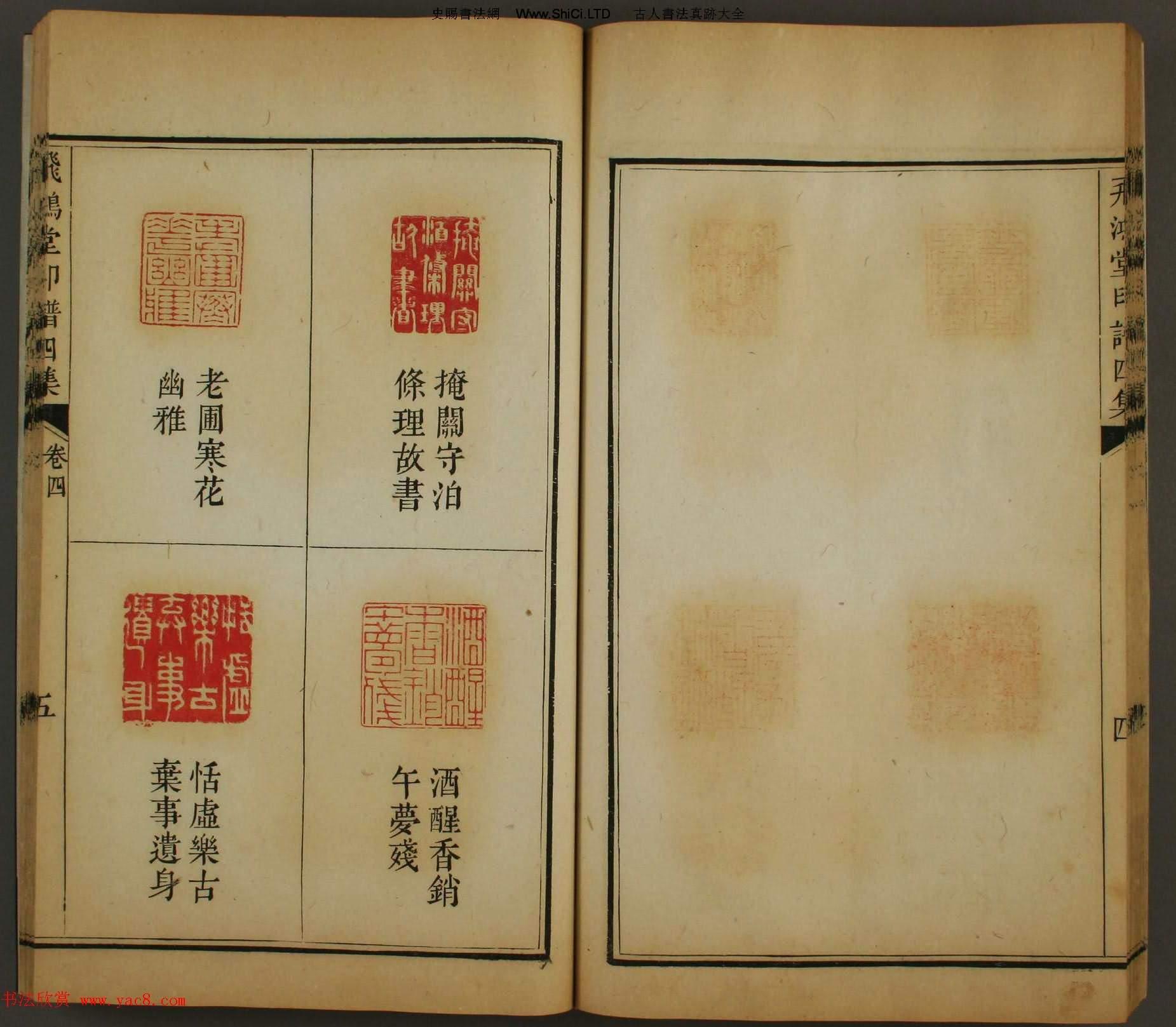 早稻田文庫《飛鴻堂印譜四集》卷三卷四合輯