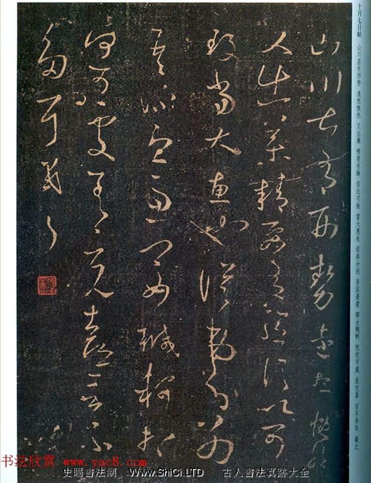 王羲之行草書法欣賞《十月五日帖》和《十月七日帖》