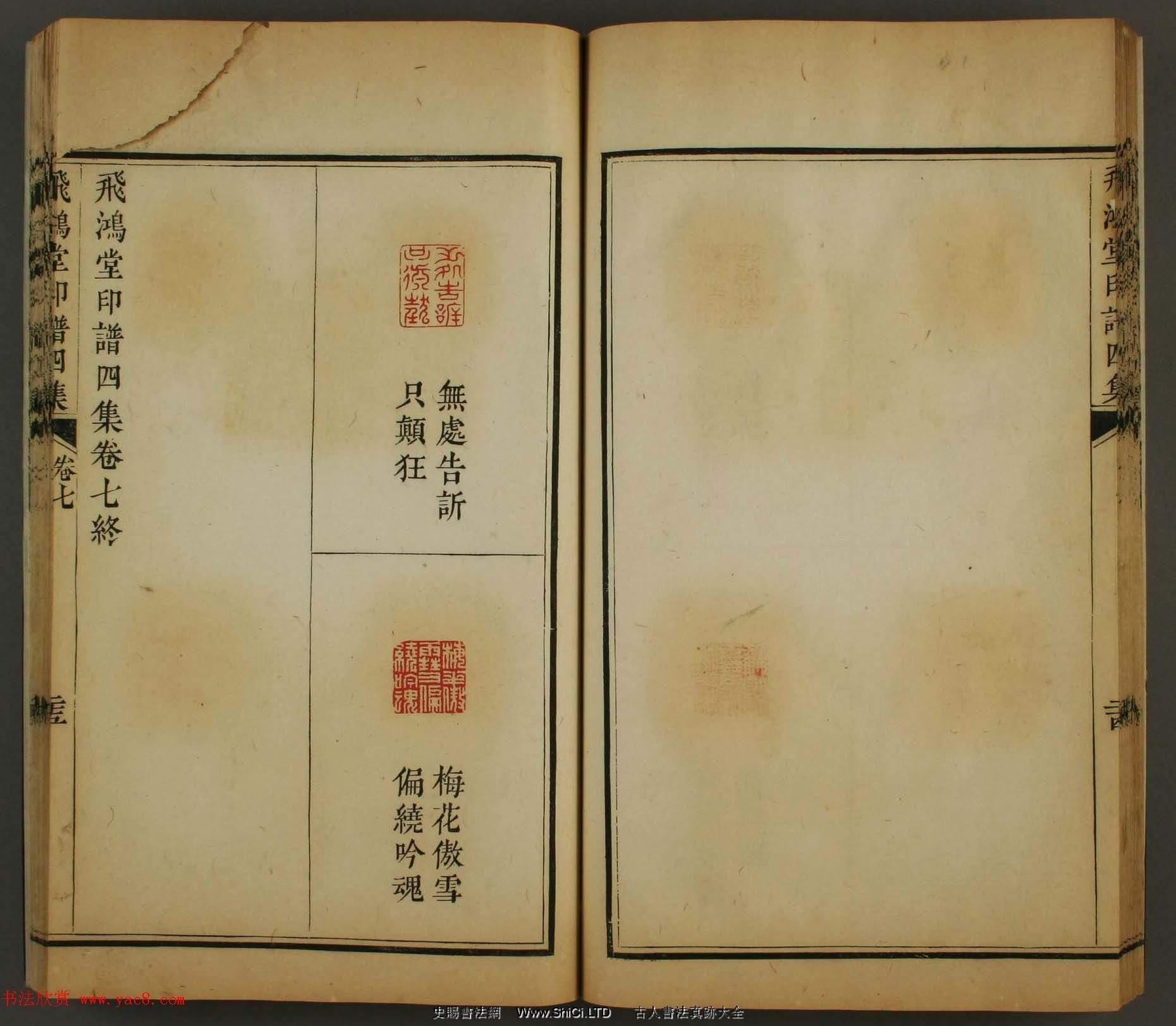 古歙汪啟淑秀峰氏鑒藏《飛鴻堂印譜四集》卷七卷八合輯