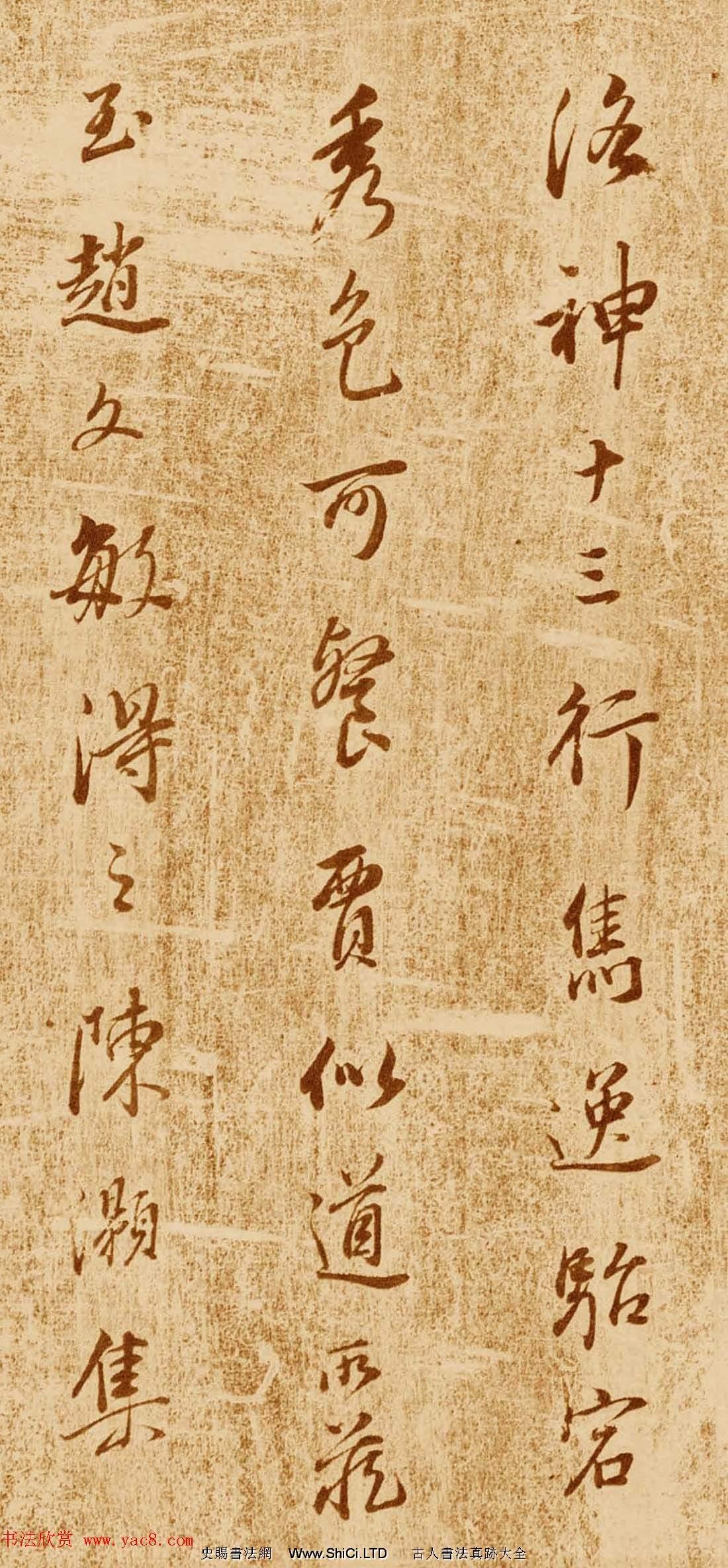 董其昌行書題跋真跡欣賞《跋王獻之洛神賦》(共5張圖片)