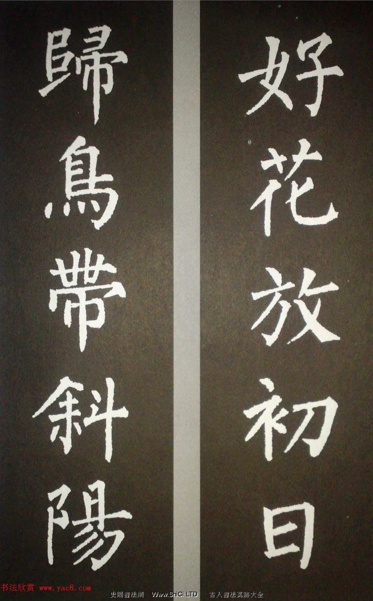 柳體集字真跡欣賞 柳公權楷書集字書法對聯15幅(共15張圖片)