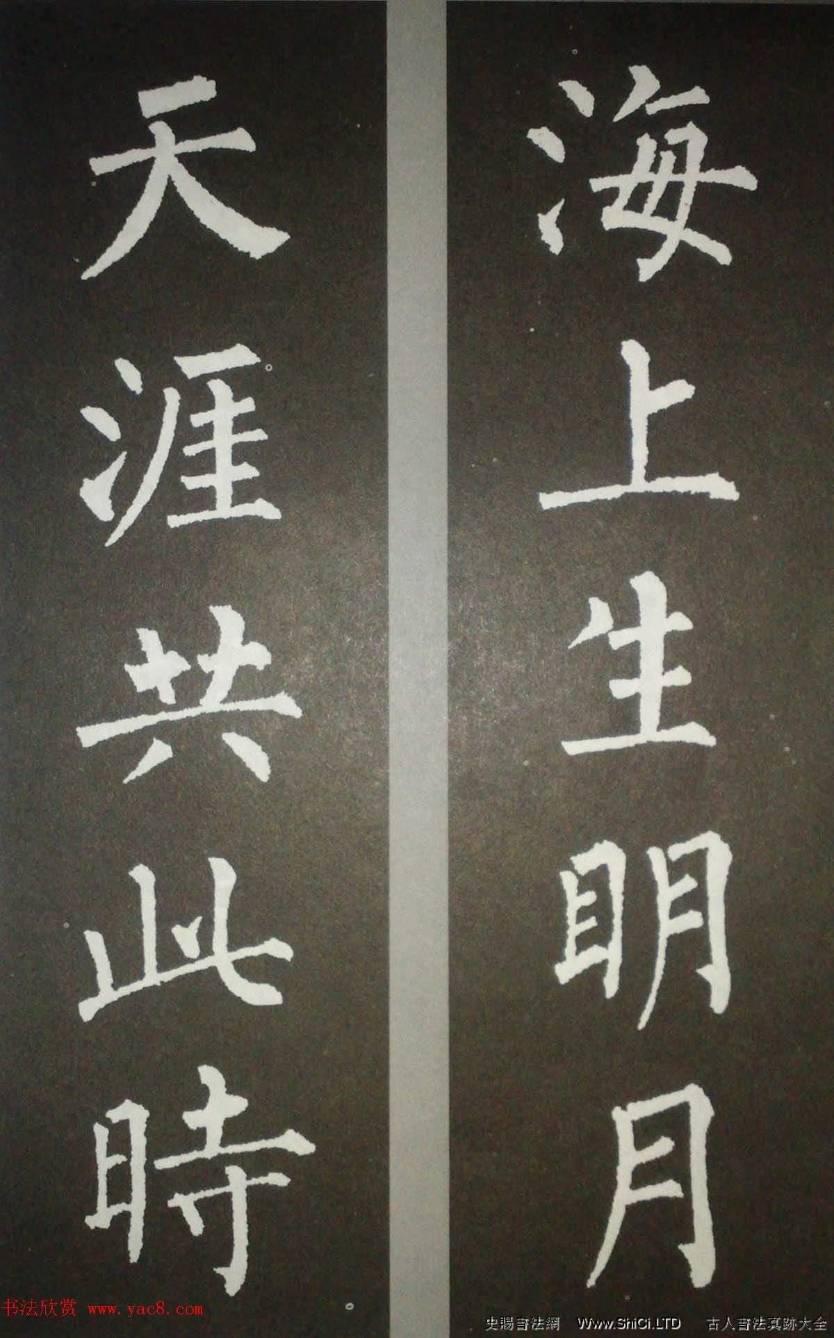 柳體集字欣賞_柳公權楷書集字書法對聯15幅