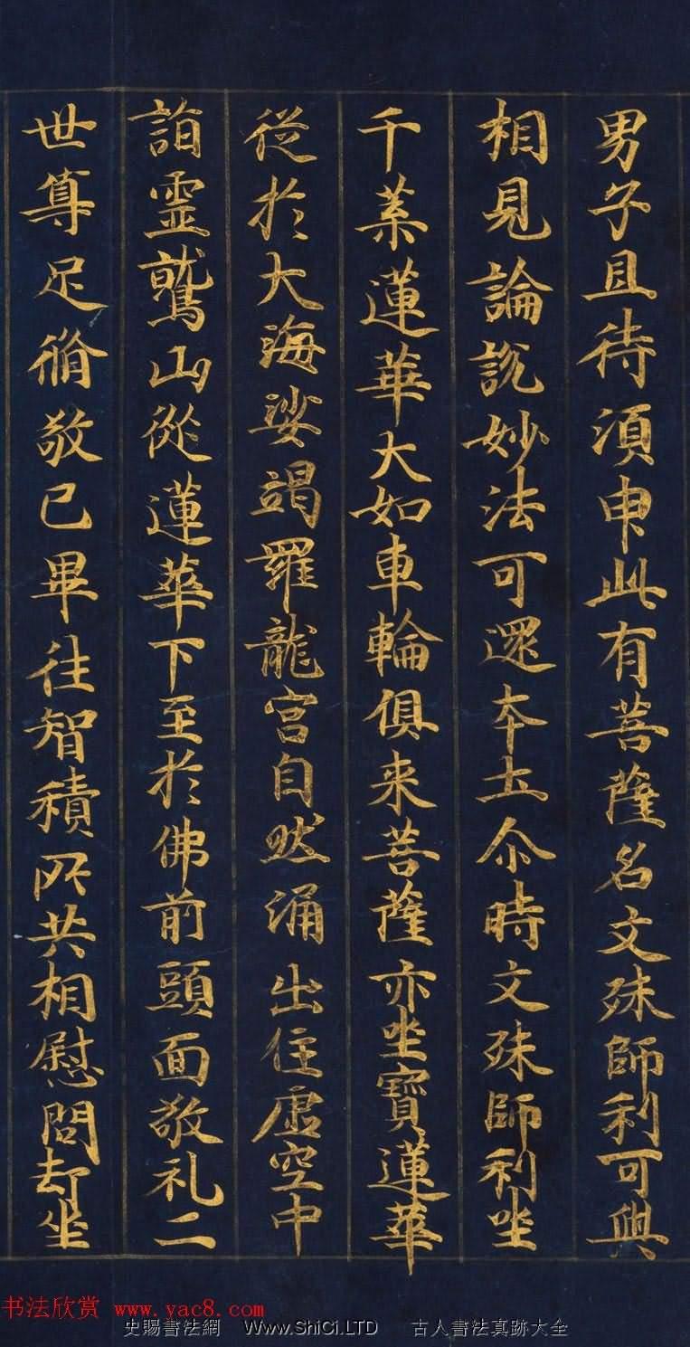 日本書法《妙法蓮華經提婆達多品第十二》大都會藝術博物館藏